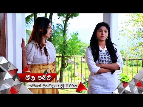 මහීමාව නොමග යවන පූජා | Neela Pabalu | Sirasa TV