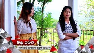 මහීමාව නොමග යවන පූජා | Neela Pabalu | Sirasa TV Thumbnail