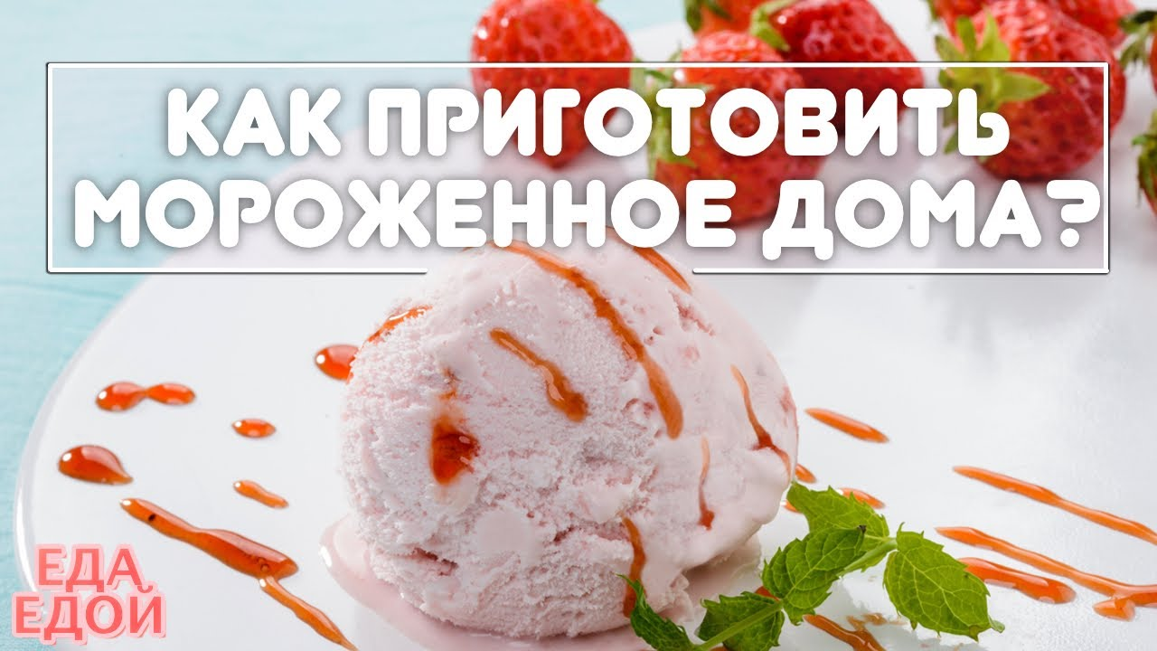Как сделать мороженое дома рецепты фото 844