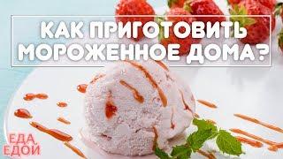Как приготовить мороженое дома? Самый простой рецепт!