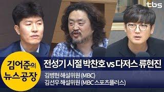 전성기 시절 박찬호 vs 다저스 류현진 (김병현, 김선우) | 김어준의 뉴스공장