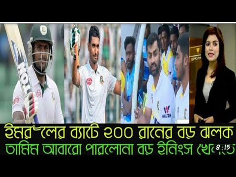 ব্যাটে-বলে মাহামুদুল্লাহ চমক।Sport news today। khelar khobor today।cricket news। bangladesh cricket।