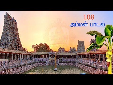 108 அம்மன் பாடல்(108 Amman song)