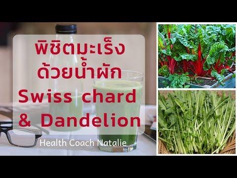 พิชิตมะเร็งด้วยน้ำผัก Swiss chard & Dandelion