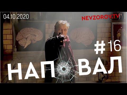 Невзоров. Наповал #16 / 04.10.20 Самосожжение, Киселев, Навальный, Трамп, Байден, Расчленинград.