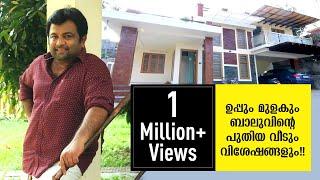 ഉപ്പും മുളകും ബാലുവിന്റെ പുതിയ വീടും വിശേഷങ്ങളും!! | Uppum Mulakum Fame Biju Sopanam's New Home