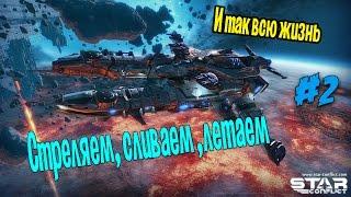 Играем в Star Conflict #2 (Стреляем,сливаем,летаем)