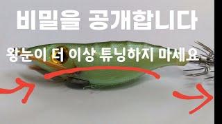 갑오징어 쭈꾸미 낚시용…