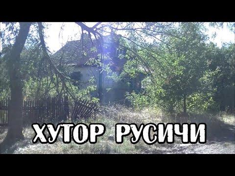 Хутор Русичи (Белокалитвинский район)