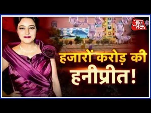 Ram Rahim's Daughter Honeypreet Insan Owns Properties Worth Crores, Says SIT