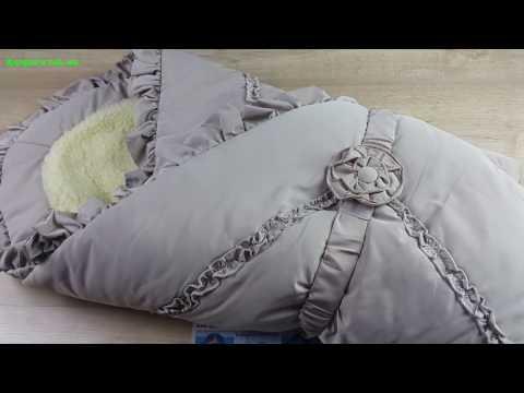 Зимний Конверт одеяло на овчине Пасторель Цвет бежевый