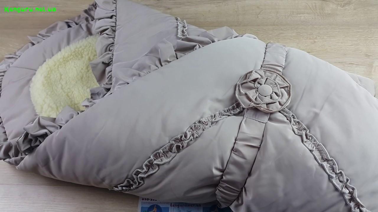 Мультифункциональный конверт - одеяло на овчине КИНДЕР - YouTube