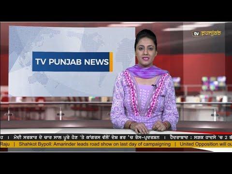 Punjabi NEWS  26 May 2018  TV Punjab