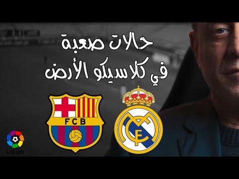 جمال الشريف - التحليل التحكيمي لكلاسيكو الأرض ريال مدريد برشلونة