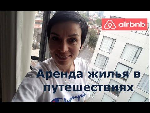Аренда жилья в путешествиях. Airbnb доступно и с комфортом!
