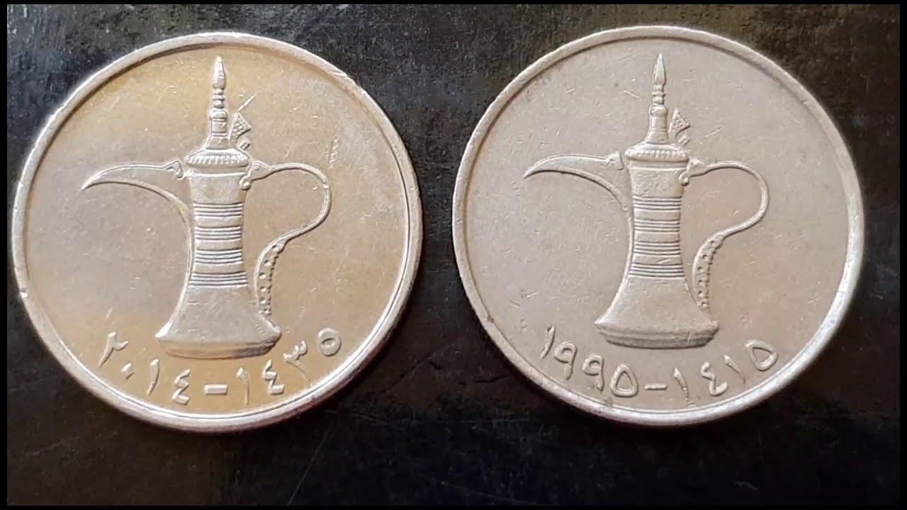 1 dirham coin image