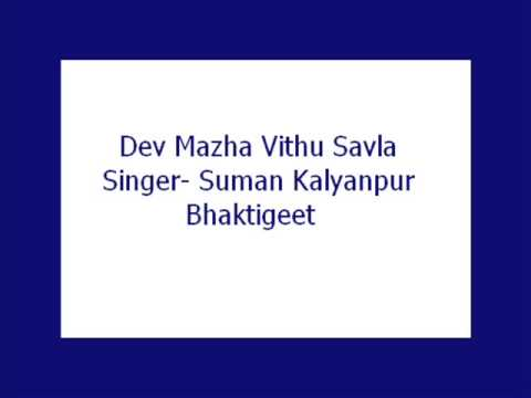 dev maza vithu savla song