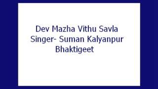 Dev Mazha Vithu Savla- Suman Kalyanpur (Bhaktigeet)