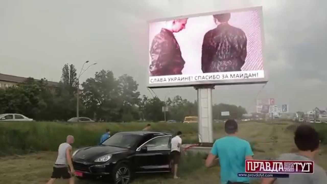 Порнографический ролик на украине майдан