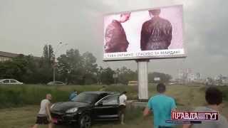 Гей-порно із титром «Слава Украине! Спасибо за Майдан» на ул. Кольцевой