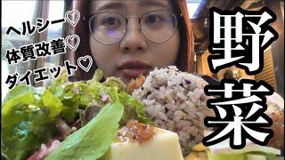 オーガニック系女子になりたい26歳がお野菜をいっぱい食べるだけの動画