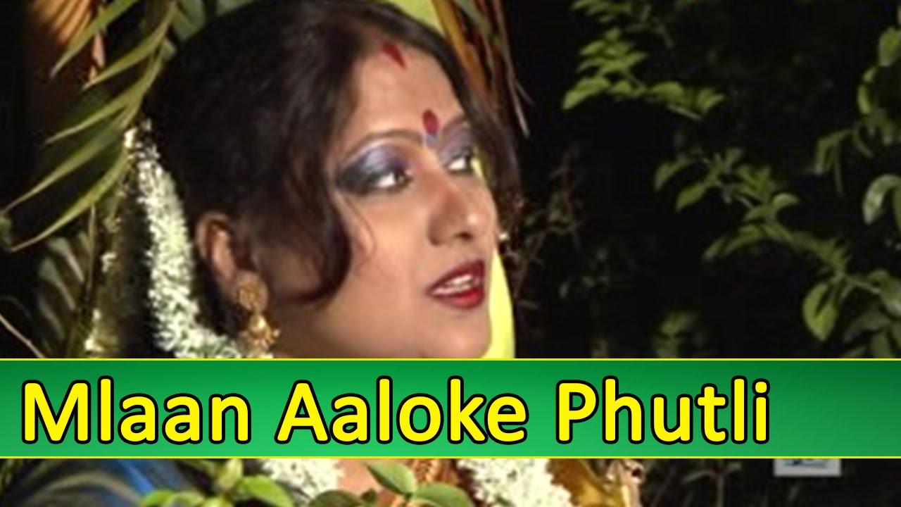 Download Mlaan Aaloke Phutli | Bangla FOLK Video Songs