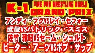 K-1 WORLD GP「3」【K-1】【FIRE PRO WRESTLING WORLD】