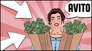 Как определить мошенников на АВИТО при покупке авто, типичные объявления, схемы развода