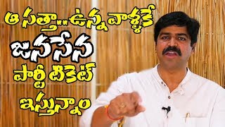 Addepalli sridhar talks about party tickets for Janasena fans