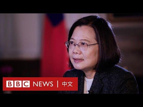 台灣總統蔡英文專訪:中國若入侵台灣代價巨大- BBC News