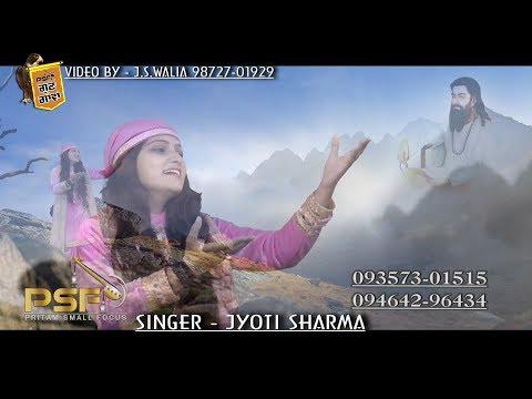 JYOTI SHARMA || JANAM DIHARA || New FUll HD BHENT 2017 || PSF GUN GAWAN || PSF FILM