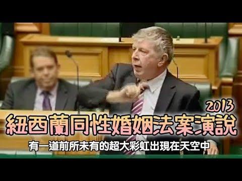 「天上出現超大超基的彩虹!」看議員如何詼諧說服同婚合法!紐西蘭同性婚姻法案演說 中文字幕