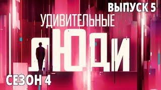Удивительные люди. 4 Сезон. 5 выпуск