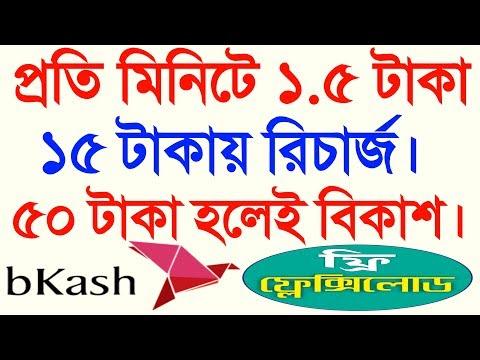 নতুন ইনকাম এপ এ খুব সহজে ইনকাম করুন। Payment direct to bKash or Recharge.
