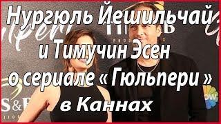 Нургюль Йешильчай и Тимучин Эсен о сериале « Гюльпери » #звезды турецкого кино
