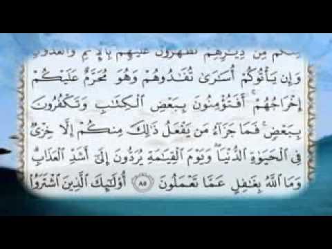 Surah Al Baqarah 75 to 91 - Syekh Mishary al-Afasy