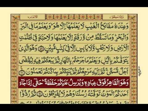 Quran-Para07/30-Urdu Translation