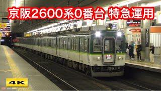 京阪2600系0番台 2624F 特急運用 土休日減便ダイヤでプレミアムカー運転休止【4K】