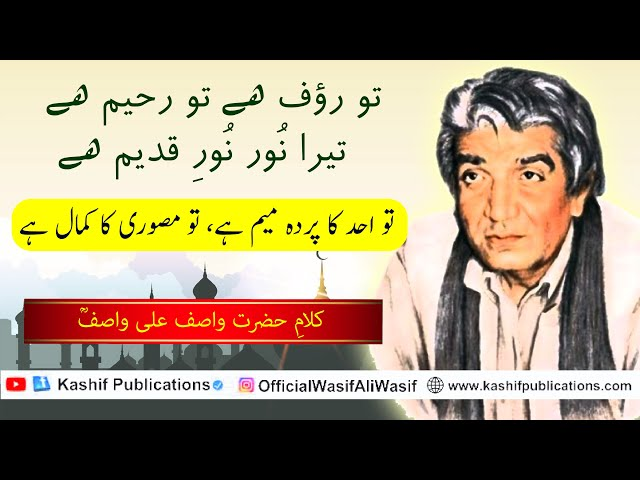 WASIF ALI WASIF r.a Naats || Dar e Mustafa ﷺ Py Sawal Hai || درِ مُصطفٰی ؐ پہ سوال ہے