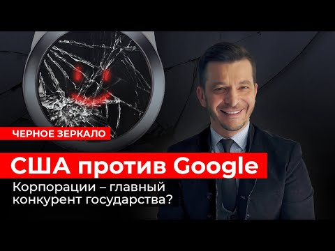 США против Google. Черное зеркало с Андреем Курпатовым