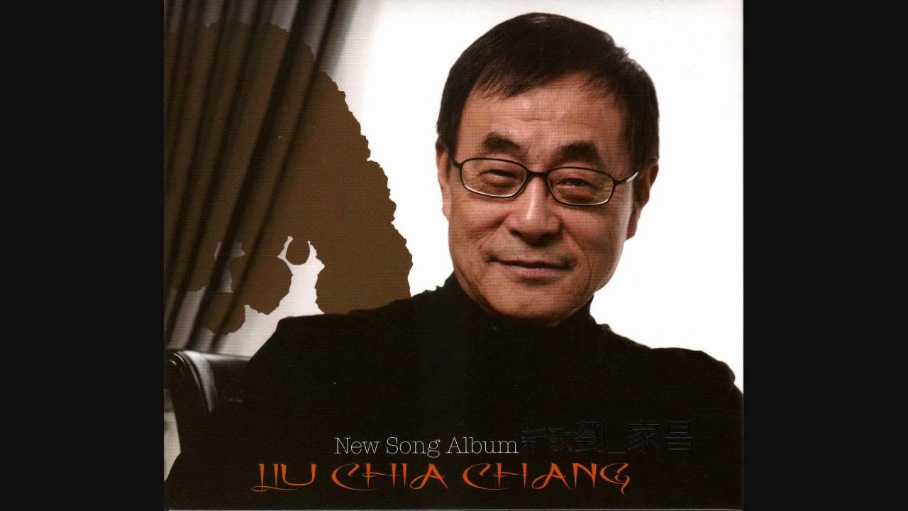 劉家昌 - 如果能 (2009年【新歌】專輯) - YouTube