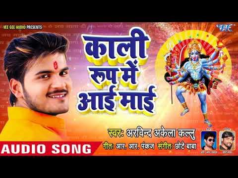 Arvind Akela Kallu रामनवमी स्पेशल भजन - Kali Roop Me Aai Mai - Superhit Bhojpuri Devi Geet 2018