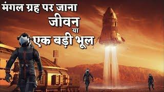 मंगल ग्रह पर जाना इंसानों की एक बड़ी भूल साबित होगी | How can we live on mars