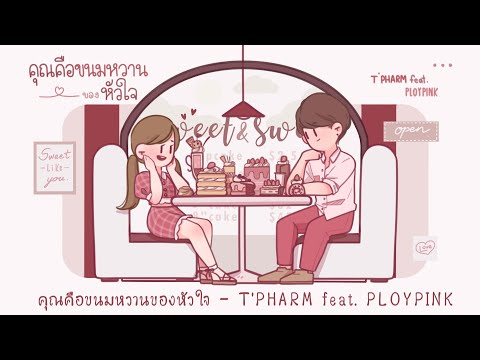 ฟังเพลง - คุณคือขนมหวานของหัวใจ T PHARM feat. PLOYPINK - YouTube
