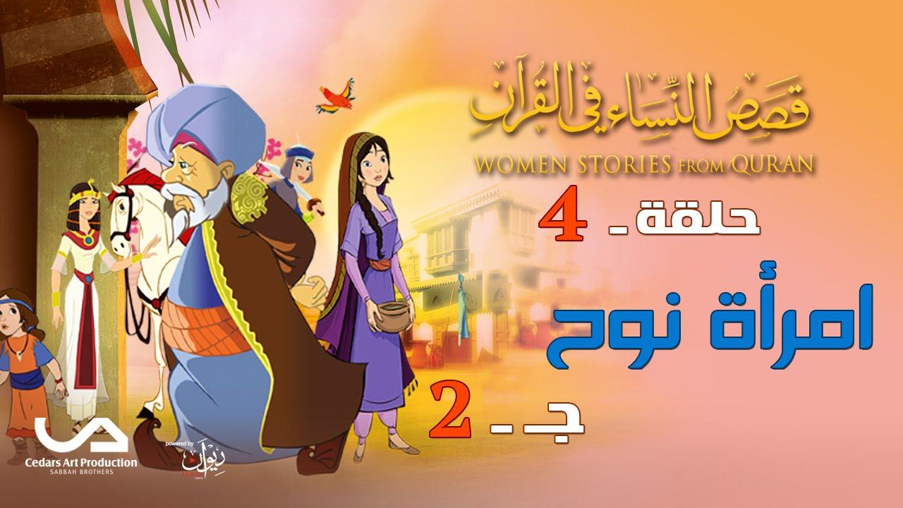 قصص النساء في القرآن | الحلقة 4 | امرأة نوح - ج 2 | Women Stories from Qur'an