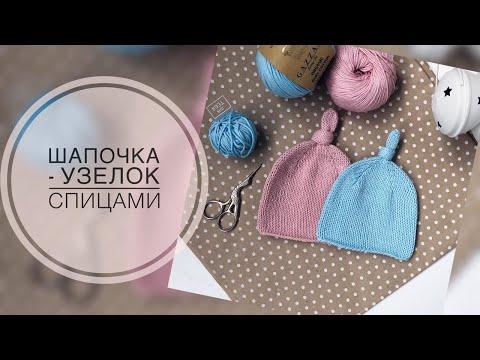 Детская шапочка для новорожденного спицами видеоурок