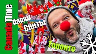 ВЛОГ 🎅🏼 Парад Санты в Торонто 🎄 Рождественское Настроение 🇨🇦 Жизнь в Канаде / VLOG Santa Parade 2017