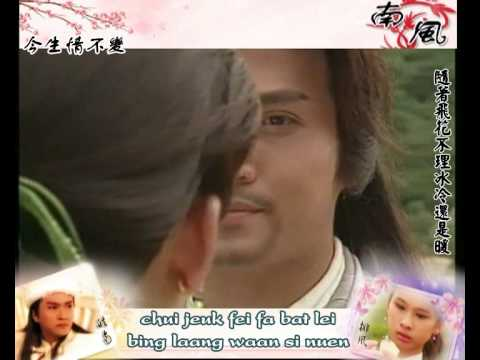 今生情不变 Yelut Honam & Yang Paifong  _ The Heroine of the Yangs