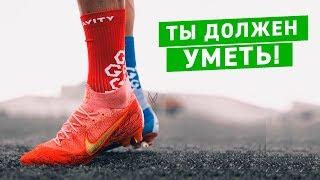 5 ЛУЧШИХ ФИНТОВ ФУТБОЛИСТОВ, ОБУЧЕНИЕ!