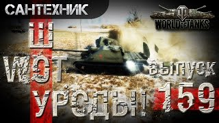 WoT уроды Выпуск #159 ~World of Tanks (wot)
